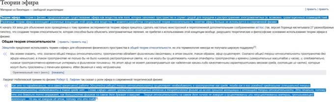 Эфир - Ньютоний. Засекреченные разделы таблицы Менделеева.  Clip_image008