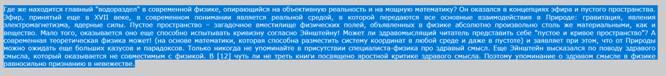 Эфир - Ньютоний. Засекреченные разделы таблицы Менделеева.  Clip_image010
